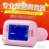 專用電子校音器琵琶調音器定音器簡易琵琶校音器 DR22338【彩虹之家】