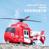 耐摔超大號兒童飛機玩具仿真慣性戰斗直升機3-6歲男孩玩具車模型 萊爾富免運