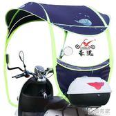 電動車雨蓬棚摩托車遮雨蓬防雨防曬遮陽傘電瓶自行擋風罩透明  ATF『極有家』