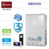 【PK廚浴生活館】 高雄 櫻花牌 DH-2460 無線遙控智能恆溫 熱水器 實體店面 可刷卡