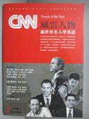【書寶二手書T1/語言學習_NNW】CNN互動英語精選-風雲人物_LiveABC_附光碟