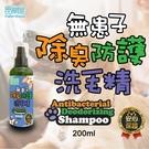 【富樂屋】無患子除臭防護洗毛精(全犬專用) 200ML