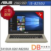 加碼贈★ASUS S410UA-0261A8250U 14吋 i5-8250U 四核 FHD 冰柱金筆電-送4G記憶體(六期零利率)