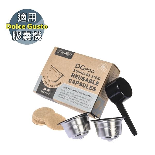 DGpod 兩顆組 不鏽鋼膠囊 環保膠囊 可重複使用 Dolce Gusto 膠囊咖啡機專用 (SP-DG2)