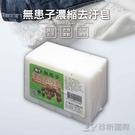 【珍昕】無患子濃縮去汙皂(1顆約135g,共4顆入)去汙皂/強力洗衣皂/清潔皂/家事皂