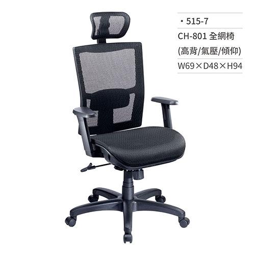 高級網椅/辦公椅(高背/有扶手/氣壓+傾仰)515-7 W69×D48×H94