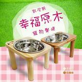 送零食) KNEIS凱尼斯幸福原木碗架一組 (附不繡鋼碗) 寵物犬貓適用 不易打翻高度適中