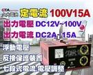 ✚久大電池❚麻聯電機 耐用專業 專業型 HA 100V 15A (12V~100V) 全波段定電流充電機 反接保護