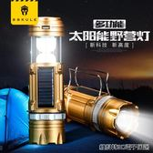 露營燈led馬燈太陽能燈可充電多功能釣魚夜釣燈強光手電筒 全館免運