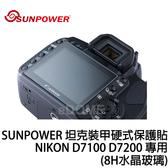 SUNPOWER 坦克裝甲 LCD 硬式保護貼 NIKON D7100 D7200 專用 2片式 (郵寄免運 公司貨) 8H水晶玻璃 防撞 耐刮