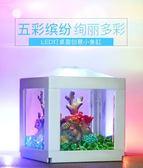 魚缸辦公桌迷妳創意鬥魚魚缸小型水族箱桌面家居客廳裝飾壓克力懶人缸igo 阿薩布魯