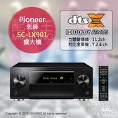 【配件王】日本代購 一年保固 先鋒 Pioneer SC-LX901 擴大機 11.2聲道 杜比全景聲