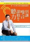 (二手書)別讓噪音謀殺你的聽力:第一本台灣人的耳朵健康保護書