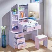 梳妝台 小戶型梳妝台臥室省空間簡約現代迷你化妝桌經濟型簡易網紅化妝台 JD 玩趣3C