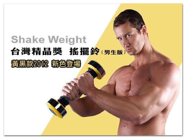 【1313健康館】【送好禮九選一】Shake Weight 搖擺鈴(男版) 黃黑款!每天只要六分鐘 強化肌肉