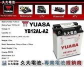 【久大電池】YUASA 湯淺機車電瓶 加水式 12V12A YB12AL-A2 YB12AL-A Aprilia BMW F650【Shopping Town】