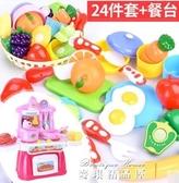 兒童切水果玩具過家家廚房組合蔬菜寶寶男孩女孩蛋糕切切樂套裝YYP 麥琪精品屋
