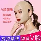 瘦臉貼神器繃帶提拉緊致面罩小v臉塑形線雕頭套雙下巴法令紋睡眠 歐歐