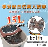 【歌林】15公升微電腦噴淋足浴機/泡腳機KSF-LN07 保固免運