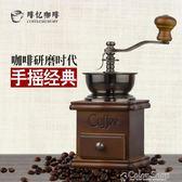 磨豆機啡憶 手搖磨豆機 咖啡豆研磨機 家用小型手動咖啡機咖啡磨粉機 color shop
