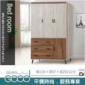 《固的家具GOOD》173-004-AG 亞特斯4×7衣櫥【雙北市含搬運組裝】