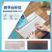 藍芽無線鍵盤 安卓蘋果通用 Ipad2018平板鍵盤 超薄藍牙鍵盤 隱藏支架 可充電 無線藍牙鍵盤