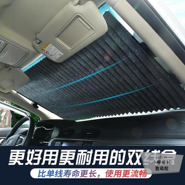 汽車遮陽簾防曬隔熱布自動伸縮遮陽擋遮光用神器前擋風玻璃遮陽板【小檸檬3C】