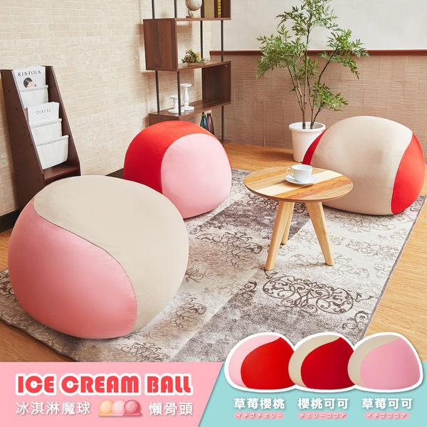 【班尼斯國際名床 】~1mm超微粒發泡綿-冰淇淋魔球懶骨頭/布沙發/椅凳(專利申請中)