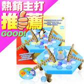 拯救企鵝 乙入 益智遊戲/桌遊/親子同樂遊戲  ◆ 86小舖 ◆