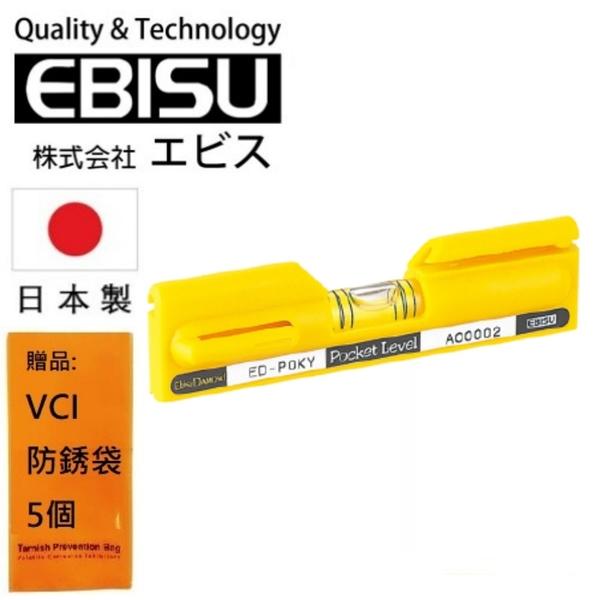 【日本EBISU】 筆型水線水平尺 ED-POKY 可以測量水平面上的所有方向