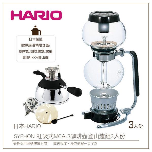 *免運*日本HARIO SYPHON 虹吸式MCA-3咖啡壺登山爐組3人份附BRIKKA登山爐 贈原廠酒精燈+咖啡匙+濾器+濾紙