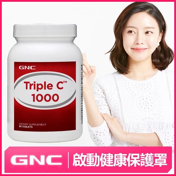 【GNC健安喜】本月7折 三效維生素C1000食品錠 90錠