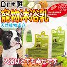 【培菓平價寵物網】韓國Dr甦》有機寵物沐浴乳全犬/白毛配方-4000ml