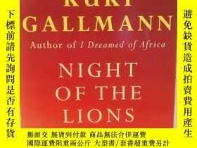 二手書博民逛書店非洲遊記:獅子之心罕見Night of the Lions by