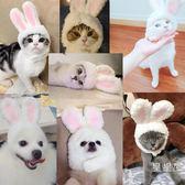 寵物貓咪狗狗白色兔耳朵帽子立耳小白兔小白熊造型帽可愛賣萌拍照