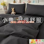 日式簡約水洗棉床上四件套床單被套三件套床上用品【樂淘淘】