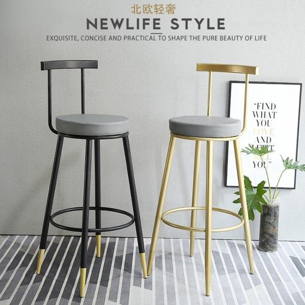 輕奢家用吧台椅高腳凳吧台凳高凳子現代北歐簡約酒吧吧椅前台椅子 青木鋪子