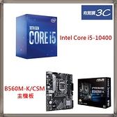 【主機板+CPU】 華碩 ASUS PRIME B560M-K/CSM 主機板 + Intel Core i5-10400 中央處理器
