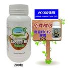 【買一送一】皇冠特級冷壓椰子油VE強化膠...