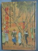 【書寶二手書T1/一般小說_NOL】唐人傳奇小說集_王度