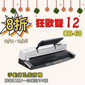 [迪士比DSB] 歡慶雙12 文具下殺6折up台灣原創 CB-60 手動打孔裝訂機 (膠環圈專用)
