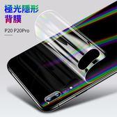 6D金剛膜 背膜 華為 P20 P20Pro  手機膜 極光幻影 透明 炫彩漸變 保護膜 防水 防刮 隱形膜 後膜
