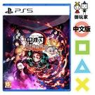PS5 鬼滅之刃 火之神血風譚 中文版