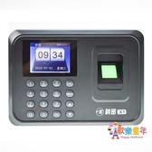 打卡鐘 指紋考勤機彩屏指紋式打卡機簽到機免軟件考勤機 1色