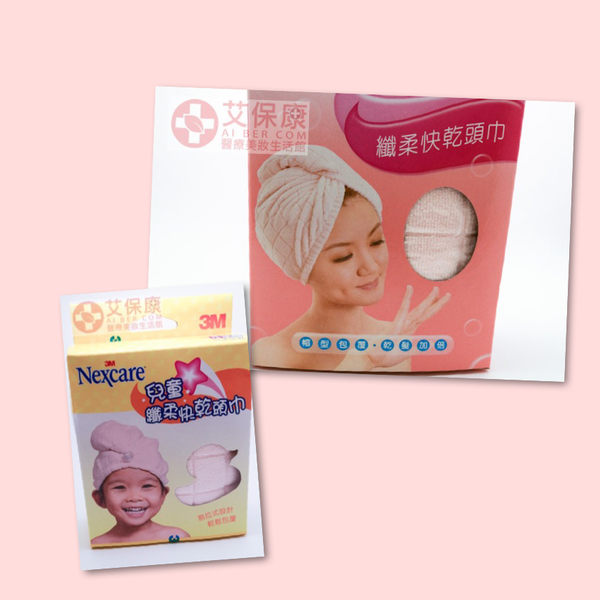 【3M】 SPA 纖柔快乾頭巾【艾保康】