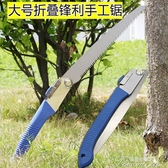 鋸子-園林手工鋸子木工手鋸手板鋸折疊鋸修枝家用果樹伐木鋼鋸木頭工具 提拉米蘇 YYS