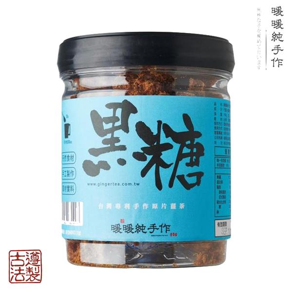 MIT【暖暖純手作】原味黑糖原片薑茶 230g/罐 #台灣專利