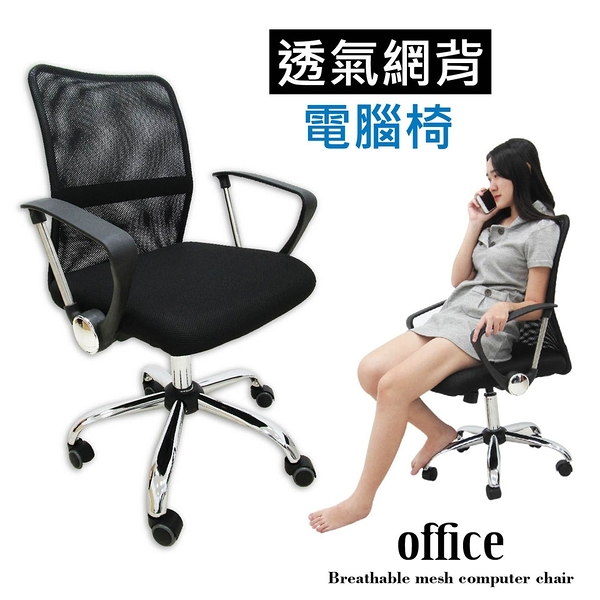 【IS空間美學】小鋼網背電腦椅