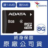 威剛 ADATA 8G microSDHC C4 CLASS4 記憶卡
