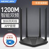 路由器 MERCURY水星 D121G 1200M雙頻千兆家用無線路由器WiFi穿墻王光纖 城市科技